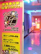 東京コネクターズ-TOKYO CONNECTER'S-店の雰囲気の写真1